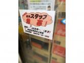 肉の雅屋 洲本業務スーパー店