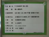 Fashion boutique T・FANNY