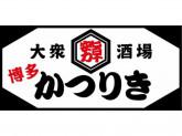 大衆酒場 博多かつりき店AP_1487