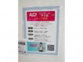 ALGY(アルジー) ららぽーと甲子園店