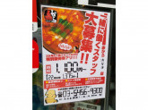赤から 渋谷本店