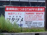極濃湯麺フタツメ 青木島店