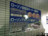 ローソン 三河豊田駅前店