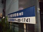 豊田警備保障 株式会社