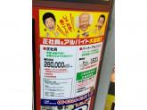 じゃんぼ總本店 上新庄駅前店