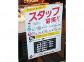 キッチンオリジン 南浦和店
