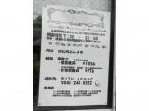うぃず 川口元郷駅前保育園