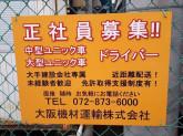 大阪機材運輸(株)