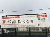 奉誠(株)営業所