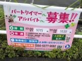 西松屋 日野万願寺店