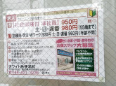 ホワイト急便 武蔵浦和駅前店