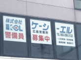 株式会社ケーシーエル 広島営業所