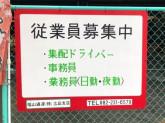 福山通運(株)広島支店