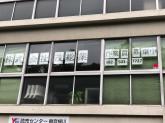 株式会社茂総業