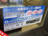 ローソン 広島本川町店