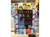 ドトールコーヒーショップ 渋谷センター街店