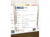BREEZE(ブリーズ) ピオニウォーク東松山店