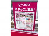 ザ・ダイソー マルエツ朝霞店