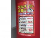 マクドナルド JR前橋駅店