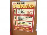 とりの助 イオンモール千葉ニュータウン店