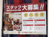 DivelicE(ディヴェリーチェ) 荻窪店