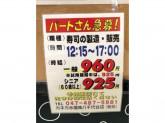 カネカ水産 八千代台店
