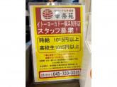 幸楽苑 イトーヨーカドー横浜別所店