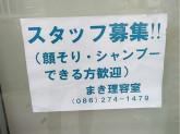 カットスタジオ まき理容室 プラッツ泉田店