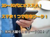 合同会社ウィンサポート 大阪本部