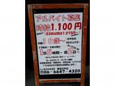 """しゃかりき432"""" 難波元町店"""
