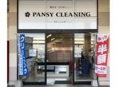 パンジークリーニング マックスバリュ今川店