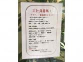 カフェ アマティ(CAFE AMATI) ルミネ2 ルミネ新宿店