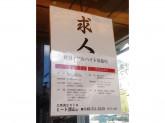 大衆肉ビストロ ミート浦山
