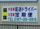富良野小型運送株式会社