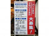 ザめしや平城京店