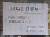 有限会社山崎工務店
