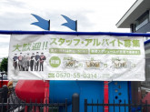 マクドナルド 前橋三俣町店