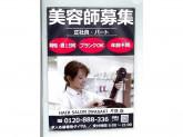 ヘアースタジオIWASAKI(イワサキ) 片貝店