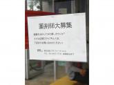 オレンジ薬局 西登美ヶ丘店