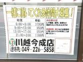 セブン-イレブン 川越今成店