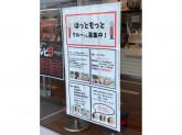 ほっともっと高崎中泉店