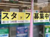 ファミリーマート 広島曙二丁目店
