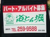 道とん堀 長野徳間店