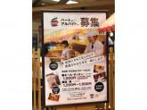 廻鮮寿司 しまなみ イオンモール広島府中店