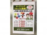 セブン-イレブン ハートインJR新大阪駅東改札口店