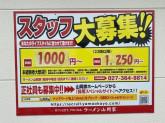 ラーメン山岡家 高崎中尾店