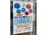 セブン-イレブン 高崎中尾町店