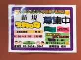 セブン-イレブン 小田急下北沢店