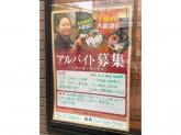 豊丸水産 高崎駅西口店