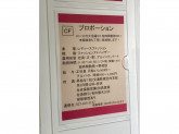 PROPORTION(プロポーション) 高崎モントレー店